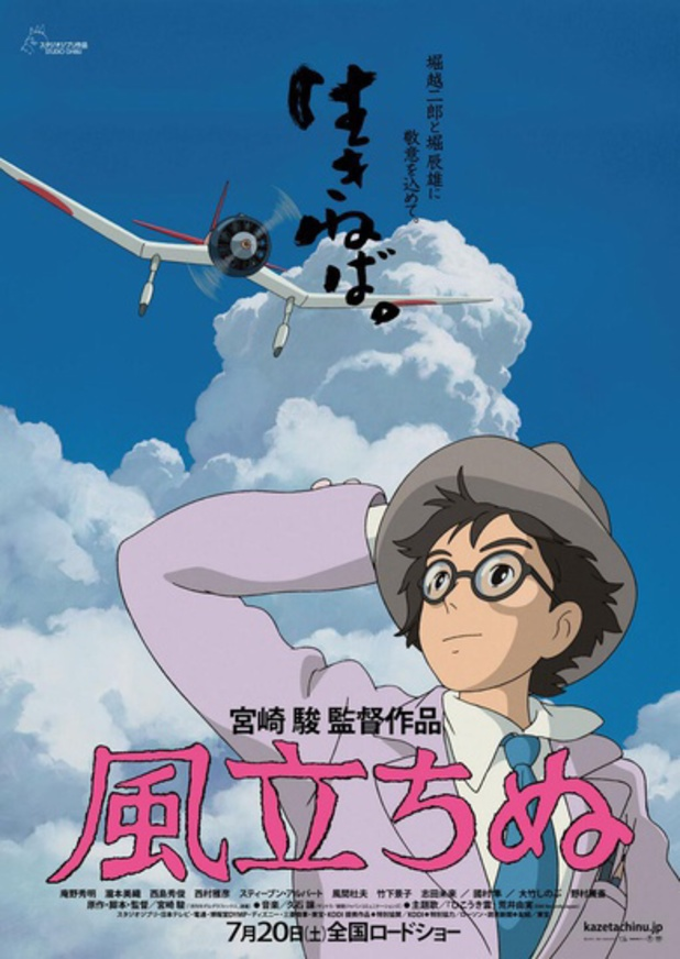movies-the-wind-rises-poster